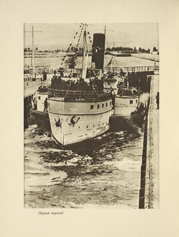 Первый пароход