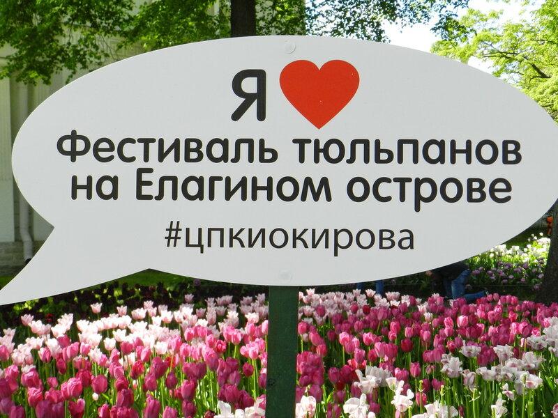 Фестиваль тюльпанов. ч.1