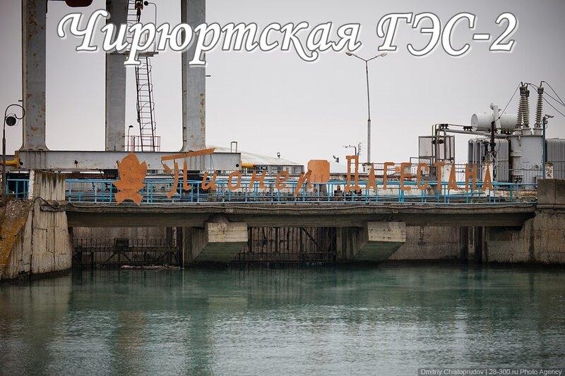 Чирюртская ГЭС-2.jpg