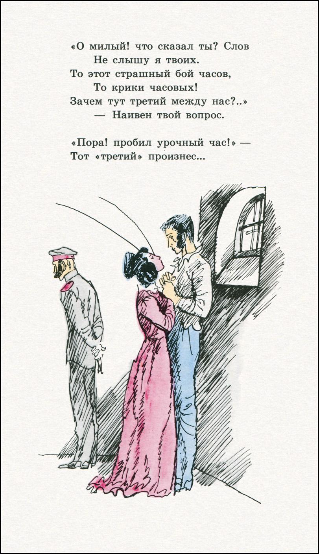 В. Гальдяев, Русские женщины