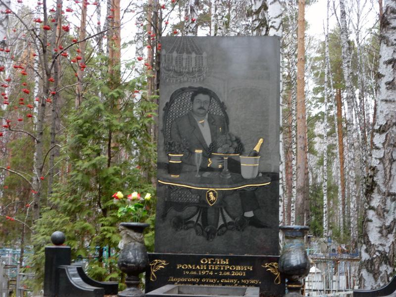 Цыганские могилы внутри фото размеры памятники из гранита европейские