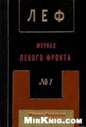 ЛЕФ № 1 1923