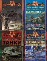 Книга Великая Отечественная война (70 лет Великой Победы) (4 Книги 2014-2015)