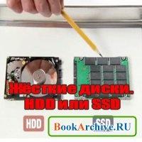 Книга Жёсткие диски. HDD или SSD