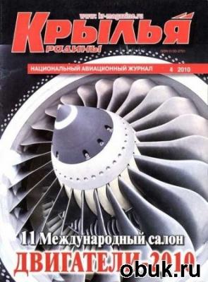 Журнал Крылья Родины №4 (2010)