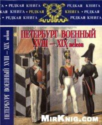 Книга Петербург военный XVIII-XIX веков