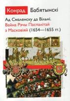 Книга Ад Смаленску да Вільні. Вайна Рэчы Паспалітай з Масковіяй (1654—1655 гг.)