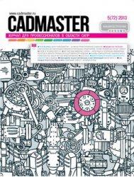 Журнал CADmaster №5 2013