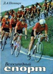 Книга Велосипедный спорт