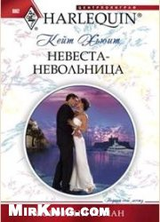 Невеста-невольница