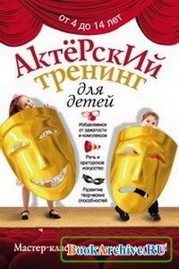 Книга Актерский тренинг для детей