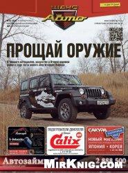 Шанс-авто №51 2013