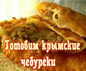 Готовим крымские чебуреки (2013) DVDRip