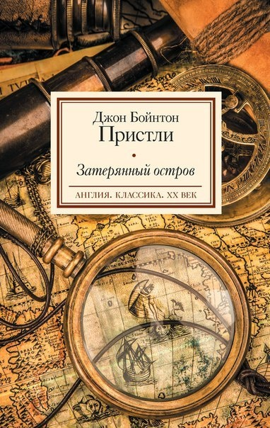 Книга Джон Бойнтон Пристли Затерянный остров
