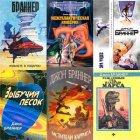 Книга Собрание произведений Д. Браннера (42 книги)