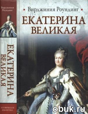 Книга Вирджиния Роундинг - Екатерина Великая