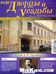 Журнал Дворцы и усадьбы №159. Музей А.Н.Скрябина