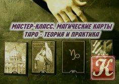 Книга Мастер-класс. Магические Карты Таро - Теория и практика