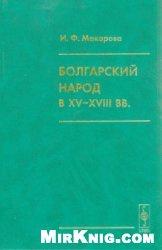 Книга Болгарский народ в XV–XVIII в.