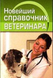 Новейший справочник ветеринара