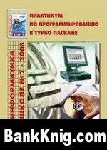Книга Практикум по программированию в Турбо Паскале