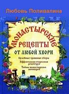 Книга Монастырские рецепты от любой хвори
