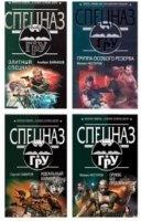 Журнал Спецназ ГРУ. Сборник (93 книги)