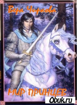 Книга Вера Чиркова. Мир принцев