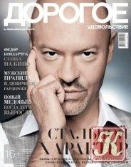 Журнал Дорогое удовольствие №1 2013