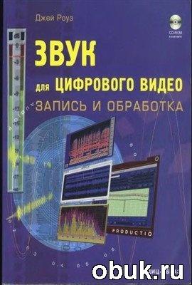 Книга Звук для цифрового видео: запись и обработка