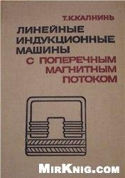Книга Линейные индукционные машины с поперечным магнитным потоком