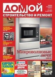 Журнал Домой. Строительство и ремонт. Пермь  №8 2013