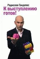 Книга Ораторика, Учимся выступать публично (2006/DVDRip)