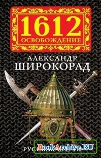 Книга Русская смута.