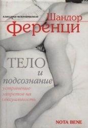 Книга Тело и подсознание. Снятие запретов с сексуальности