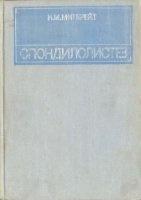 Книга Спондилолистез pdf 62,2Мб