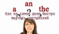 Книга Как на самом деле быстро выучить английский (2013) mp4 520,65Мб