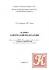 Книга Основы современной информатики