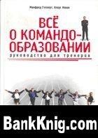 Книга Все о командообразовании: руководство для тренеров pdf 5,94Мб