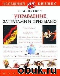 Книга Мицкевич А. - Управление затратами и прибылью