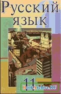 Книга Русский язык. 11 класс.