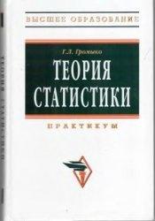 Книга Теория статистики. Практикум