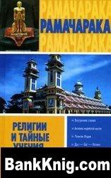 Книга Религии и тайные учения Востока pdf 1,46Мб