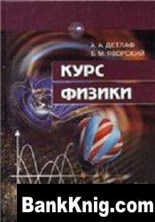 Книга Курc физики. Том 2. Электричество и магнетизм djvu 5Мб