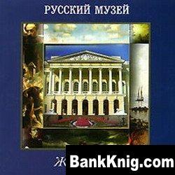 Книга Русский Музей: Живопись iso