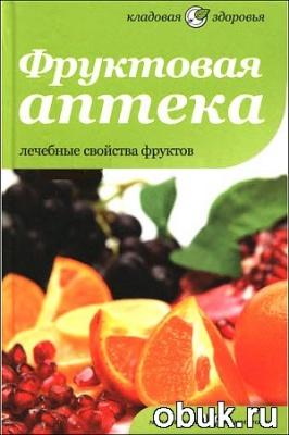 Фруктовая аптека. Лечебные свойства фруктов