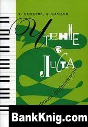 Чтение с листа на уроках фортепиано. Игровой курс pdf 27,6Мб