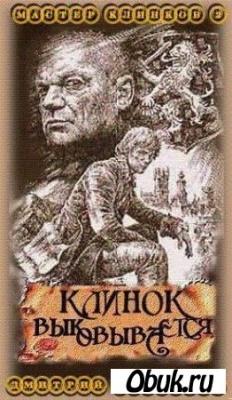 Книга Дмитрий Распопов. Мастер клинков – Клинок выковывается