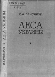 Книга Леса Украины