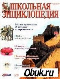 Журнал Школьная энциклопедия. Выпуск 7